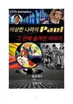 도서 이미지 - 이상한 나라의 폴 그 안에 숨겨진 이야기