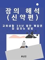 도서 이미지 - 잠의 해석 (신약편)
