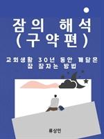 도서 이미지 - 잠의 해석 (구약편)