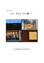 도서 이미지 - 고봉선의 마을 책방을 찾아書 11