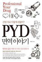 도서 이미지 - 간염 치료, 이렇게 쉬웠어? PYD 면역 이야기
