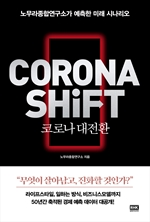 도서 이미지 - 코로나 대전환(CORONA SHiFT)