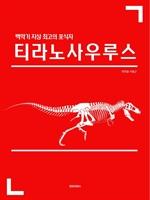 도서 이미지 - 백악기 지상 최고의 포식자 티라노사우루스