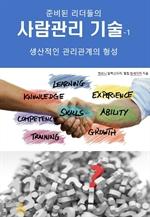 도서 이미지 - 준비된 리더들의 사람관리기술 1