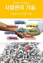 도서 이미지 - 준비된 리더들의 사람관리기술 2