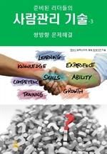 도서 이미지 - 준비된 리더들의 사람관리기술 3