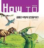 도서 이미지 - 공룡은 어떻게 생겼을까요?