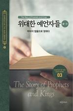 도서 이미지 - 위대한 예언자들(상-3) - 지식이 없음으로 망하다