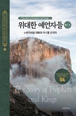 도서 이미지 - 위대한 예언자들(하-2) - 느부갓네살 대왕과 다니엘 선지자