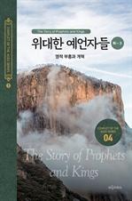 도서 이미지 - 위대한 예언자들(하-3) - 영적 부흥과 개혁
