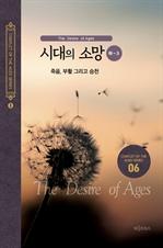 도서 이미지 - 시대의 소망(하-3) - 죽음, 부활 그리고 승천