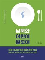 도서 이미지 - 남북한 어린이 말모이