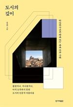 도서 이미지 - 도시의 깊이