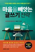 도서 이미지 - 마음을 빼앗는 글쓰기 전략