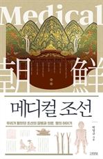 도서 이미지 - 메디컬 조선