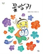 도서 이미지 - 꽃방귀