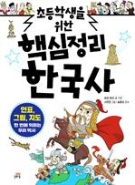 도서 이미지 - 초등학생을 위한 핵심정리 한국사