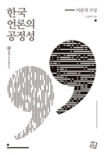 도서 이미지 - 한국 언론의 공정성