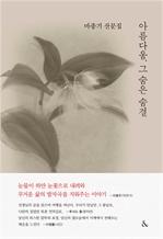 도서 이미지 - 아름다움, 그 숨은 숨결