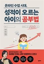 도서 이미지 - 성적이 오르는 아이의 공부법