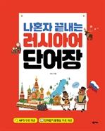 도서 이미지 - 나혼자 끝내는 러시아어 단어장
