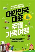 도서 이미지 - 대한민국 대표 주말 가족 여행