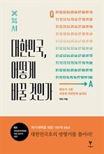 도서 이미지 - 대한민국, 어떻게 바꿀 것인가