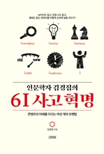 도서 이미지 - 인문학자 김경집의 6I 사고 혁명