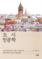 도서 이미지 - 도시 인문학