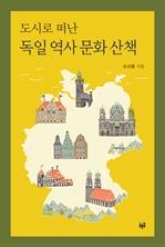 도서 이미지 - 도시로 떠난 독일 역사 문화 산책