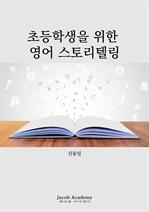 도서 이미지 - 초등학생을 위한 영어 스토리텔링