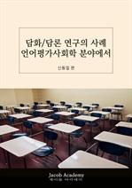도서 이미지 - 담화/담론연구 사례: 언어평가사회학 분야에서