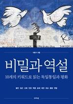 도서 이미지 - 비밀과 역설