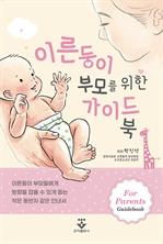 도서 이미지 - 이른둥이 부모를 위한 가이드북