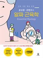 도서 이미지 - 윤상훈·권병조의 알짜 근육학 [할인]