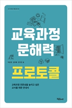 도서 이미지 - 교육과정 문해력 프로토콜