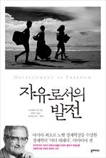 도서 이미지 - 자유로서의 발전