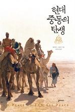 도서 이미지 - 현대 중동의 탄생