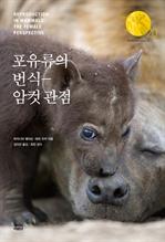 도서 이미지 - 포유류의 번식―암컷 관점