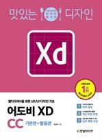 도서 이미지 - 맛있는 디자인 어도비 XD CC 기본편+활용편