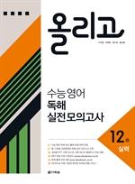 도서 이미지 - 올리고 수능 영어 독해 실전 모의고사 12회