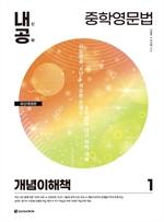도서 이미지 - 내신공략 중학영문법 1 개념이해책(최신개정판)