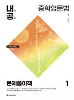 도서 이미지 - 내신공략 중학영문법 1 문제풀이책(최신개정판)