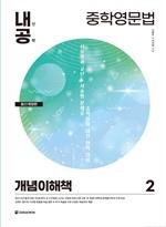 도서 이미지 - 내신공략 중학영문법 2 개념이해책(최신개정판)