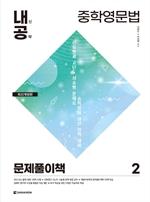 도서 이미지 - 내신공략 중학영문법 2 문제풀이책(최신개정판)