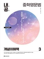 도서 이미지 - 내신공략 중학영문법 3 개념이해책(최신개정판)