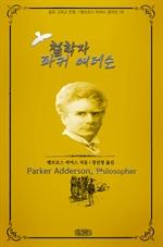 도서 이미지 - 철학자 파커 애더슨