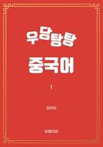 도서 이미지 - 우당탕탕 중국어 1
