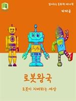 도서 이미지 - 읽어주는 동화책 034. 로봇왕국