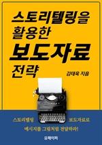 도서 이미지 - 스토리텔링을 활용한 보도자료 전략